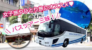 バスツアーの魅力特集!美ら海コース&おきなわワールドコース