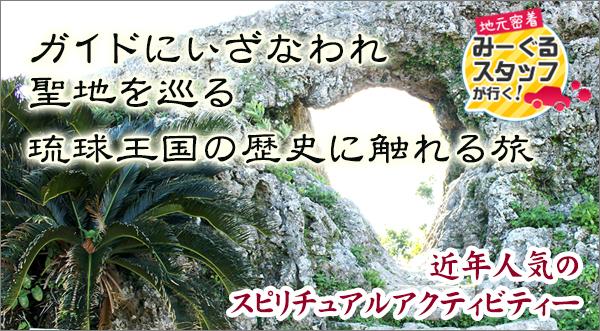 ガイドにいざなわれ聖地を巡る、琉球王国の歴史に触れる旅